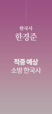 한국사 배준환