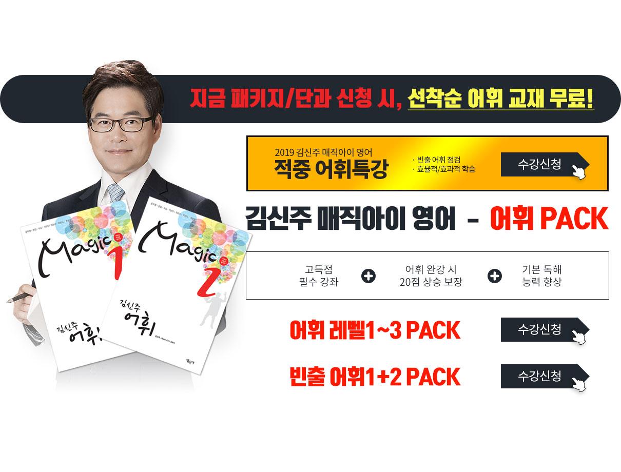 매직아이 김신주 영어 어휘 PACK 수강신청