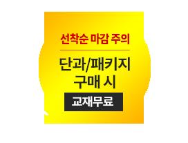 매직아이 김신주 영어 어휘 PACK