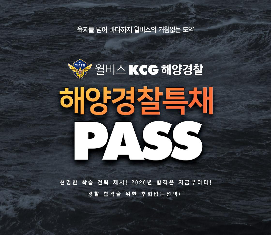해양경찰특채 PASS
