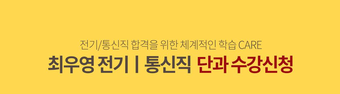 윌비스 최우영 교수 단과 수강신청