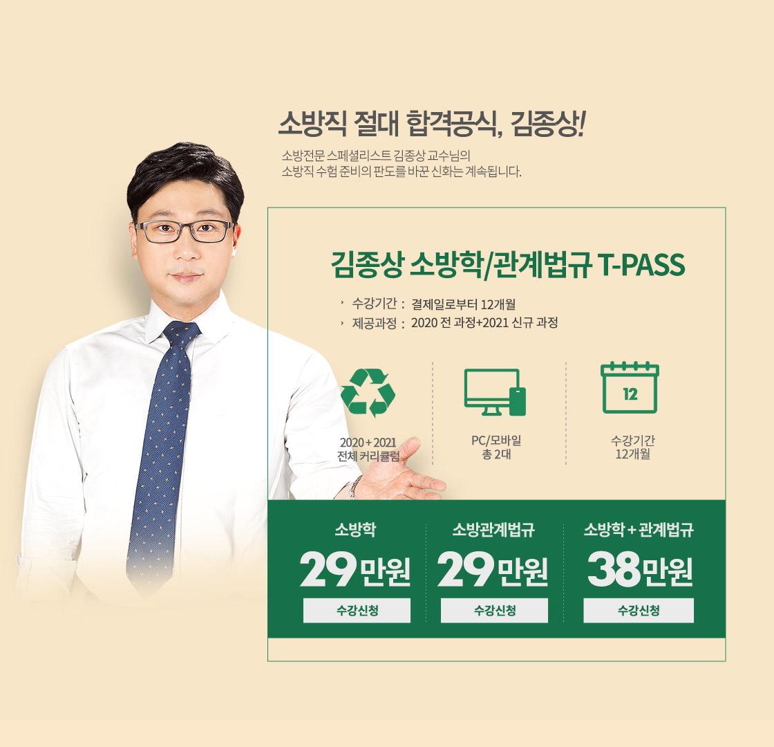 윌비스 소방직의 새로운 합격 공식, 김종상!