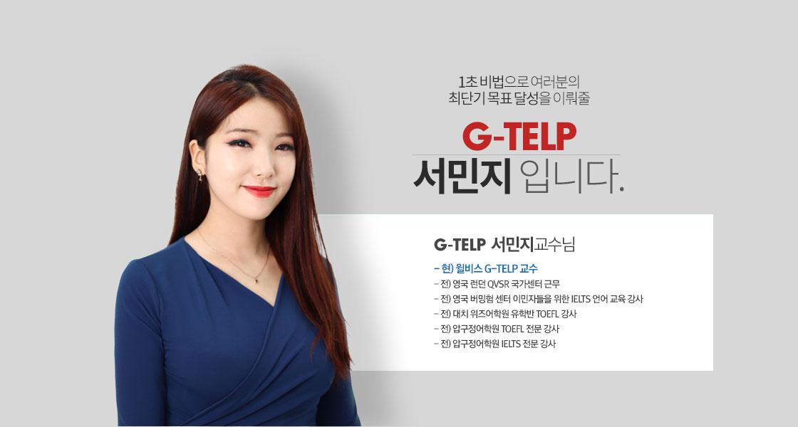 G-TELP서민지약력