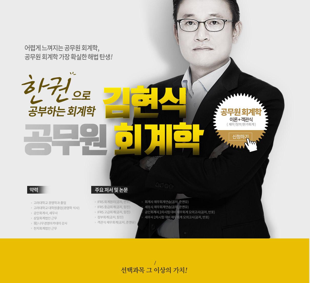 2020 김현식 공무원 회계학