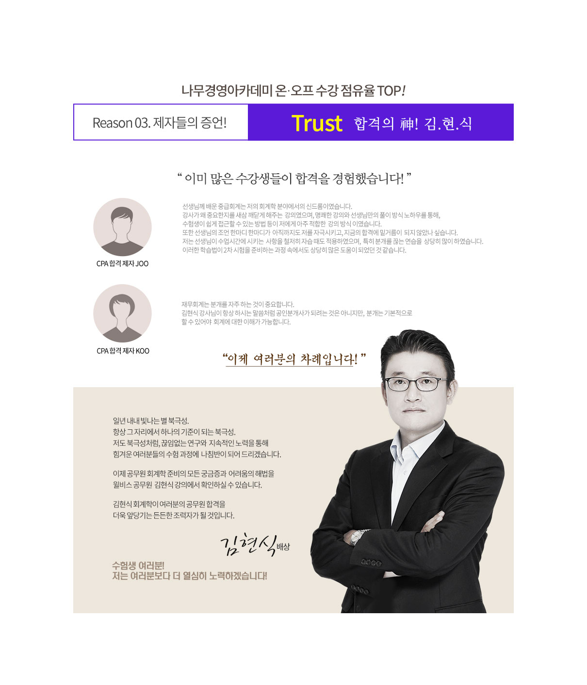 합격의 신 김현식