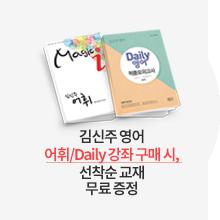김신주 영어 선착순