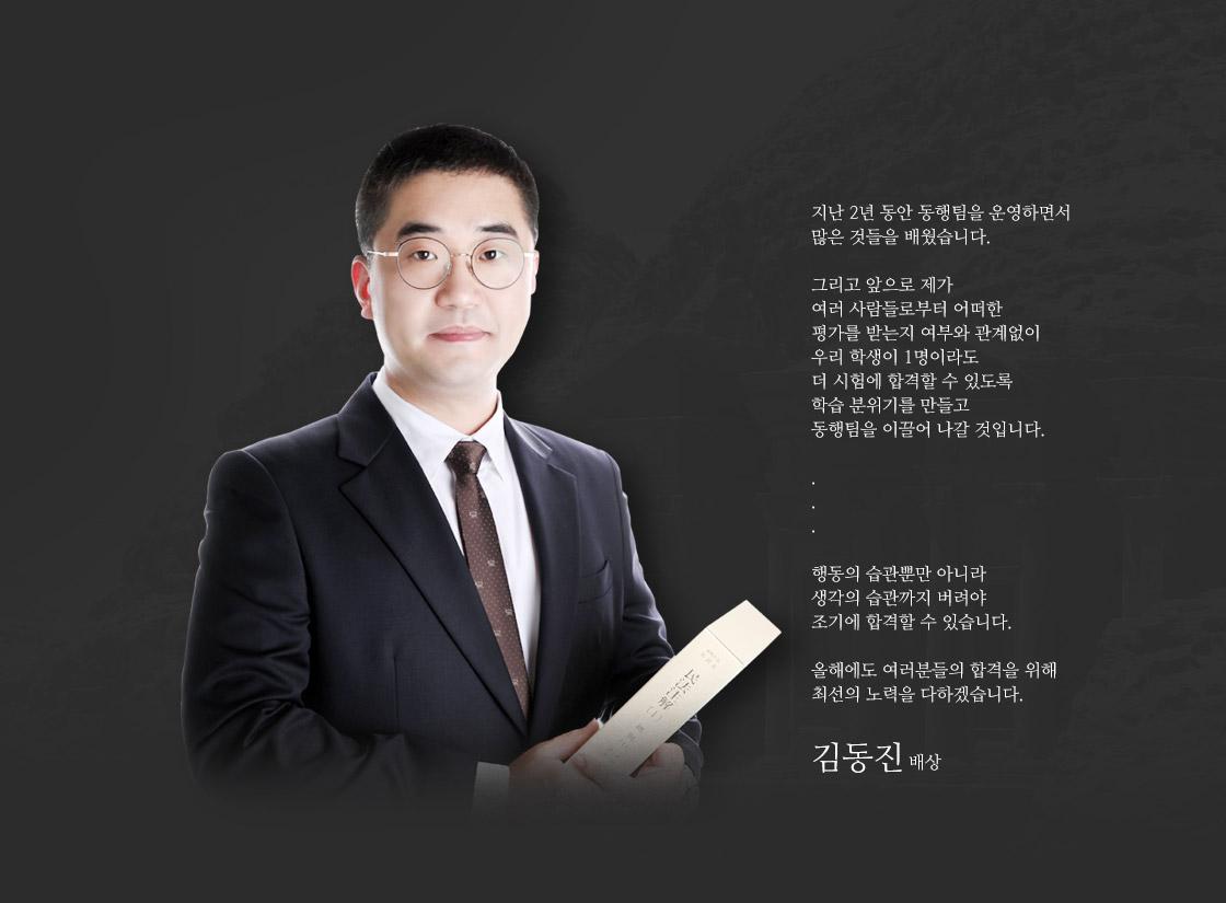 김동진 배상
