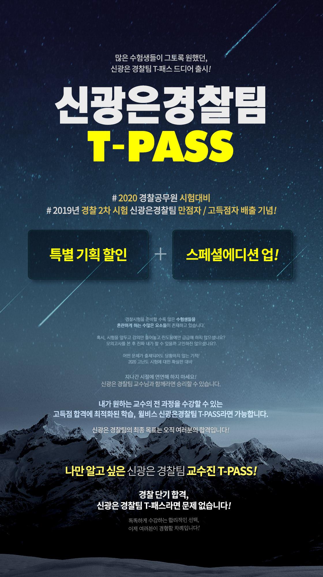 신광은 경찰팀 T-PASS