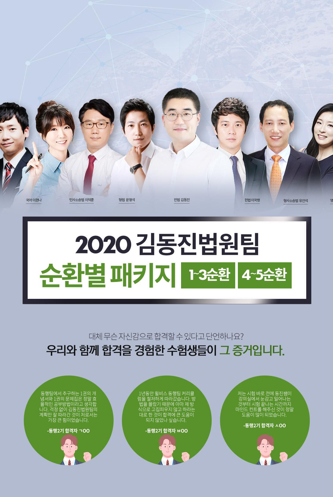 김동진 법원팀 순환별 패키지