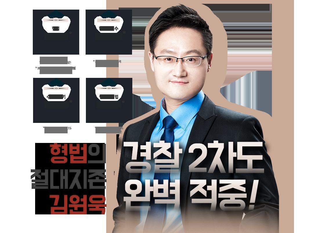 형법의 절대지존 김원욱 경찰 2차도 절대 적중!