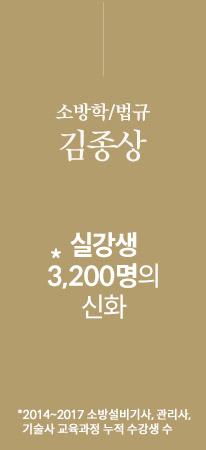 소방학/법규 김종상