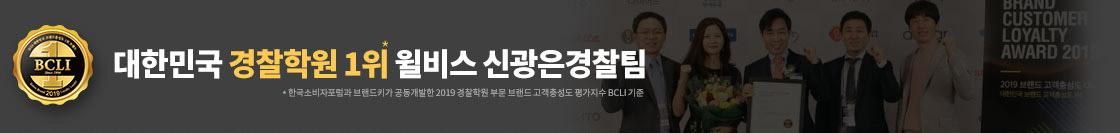 대한민국 경찰학원 1위
