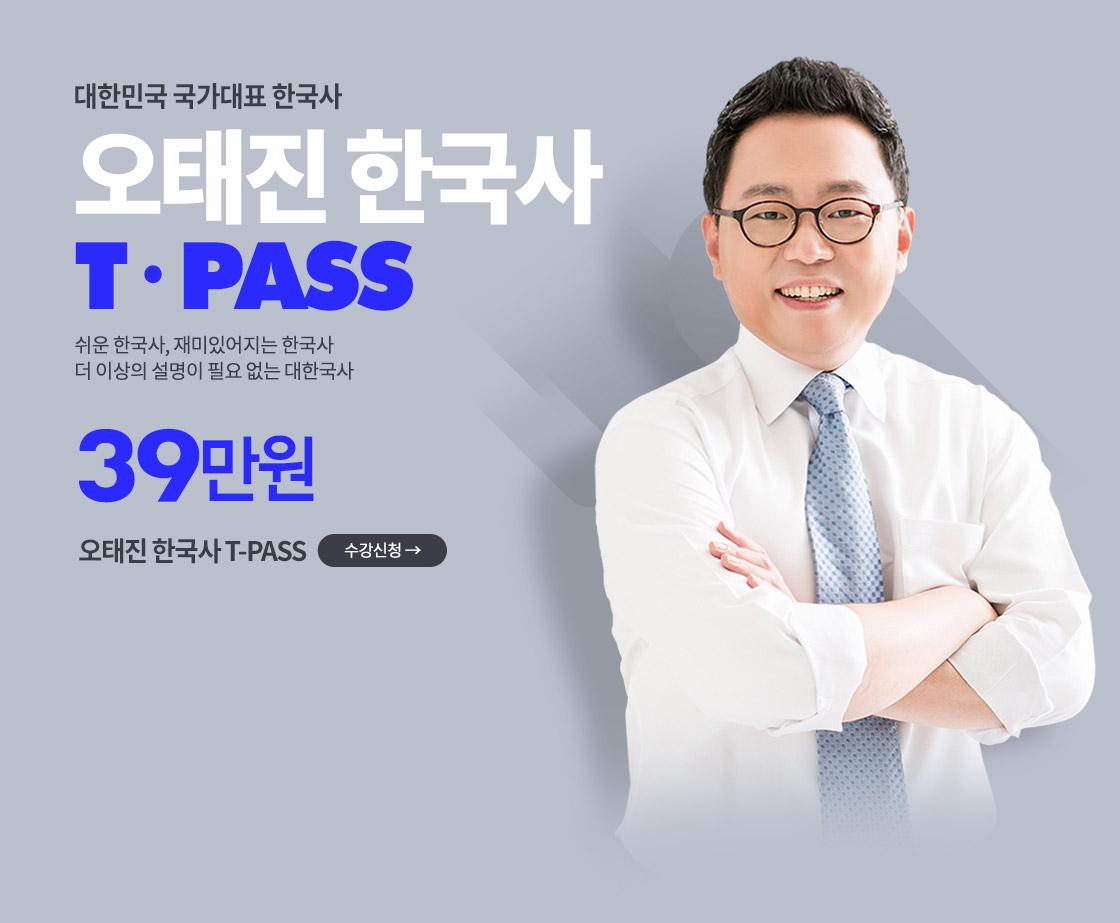 한국사 오태진