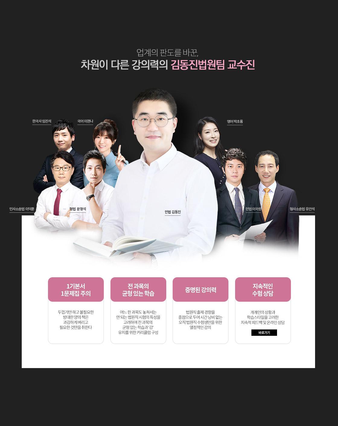 김동진 법원팀 교수진