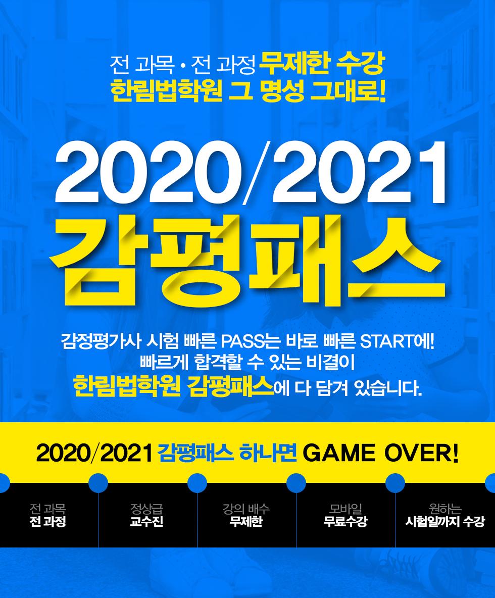 2020 감평패스