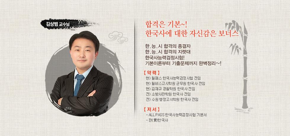 김상범 교수