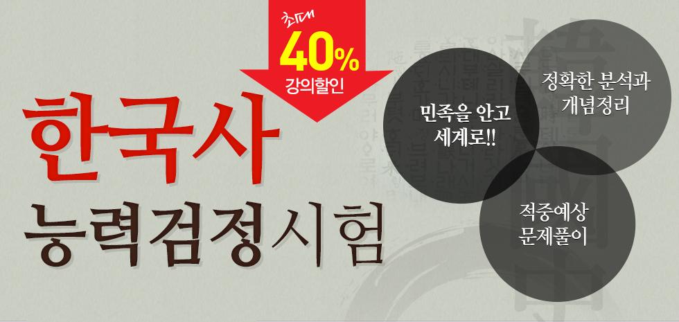 한국사 능력검정시험