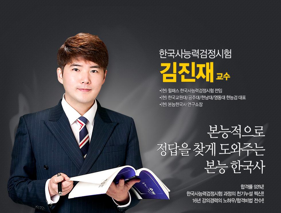 김진재 교수