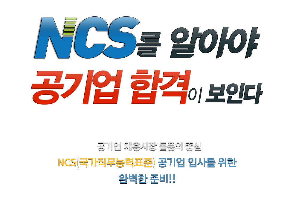 ncs를 알아야 공기업 합격이 보인다.