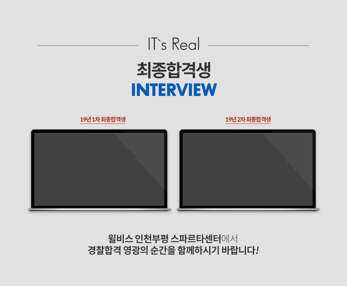 최종합격생 인터뷰