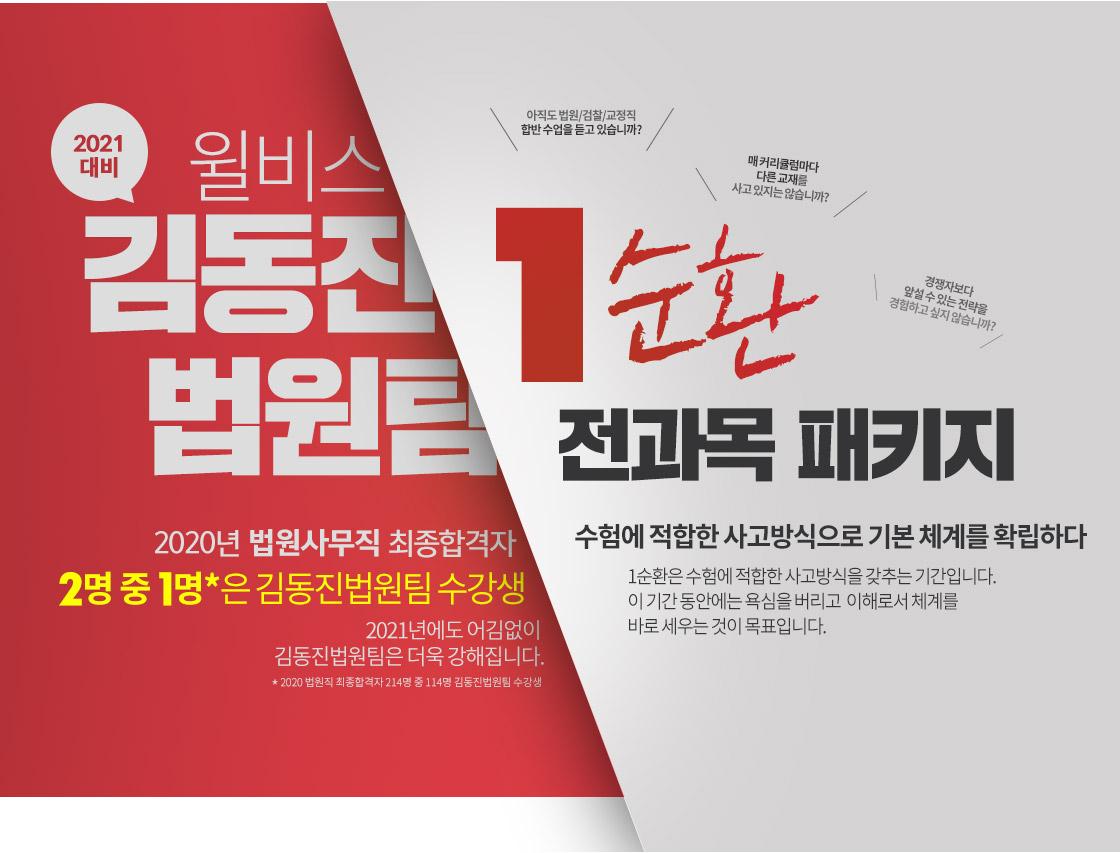 김동진 1순환 법원팀 전과목 패키지