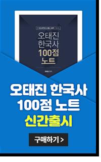 오태진 한국사 100점 노트 구매하기