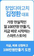 김정환대표
