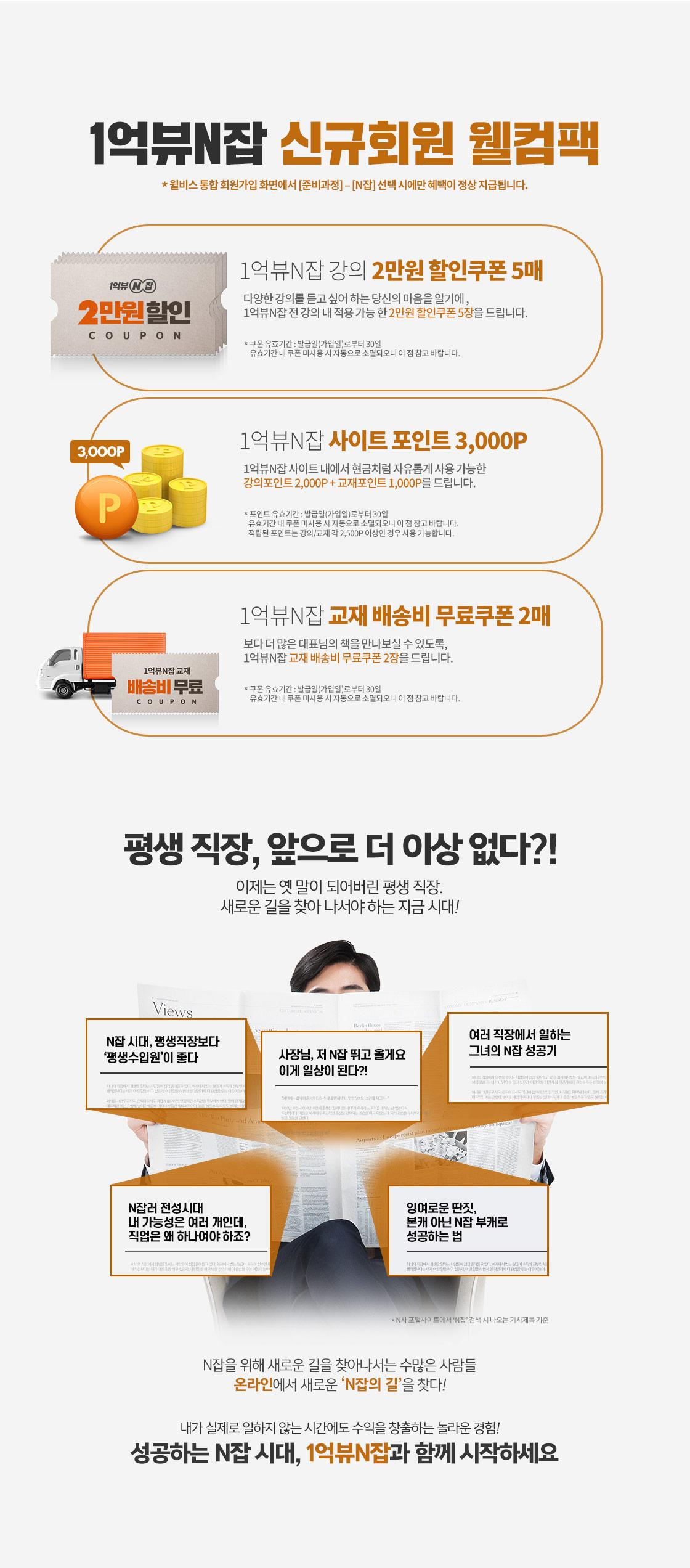 신규회원 웰컴팩