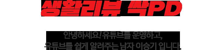 생활리뷰 싹PD
