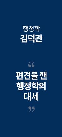 정학 김덕관on