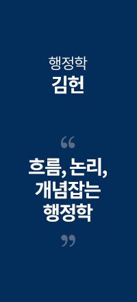 행정학 김헌on