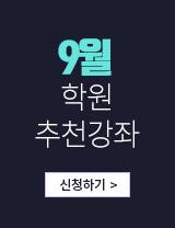 8월 학원 추천강좌