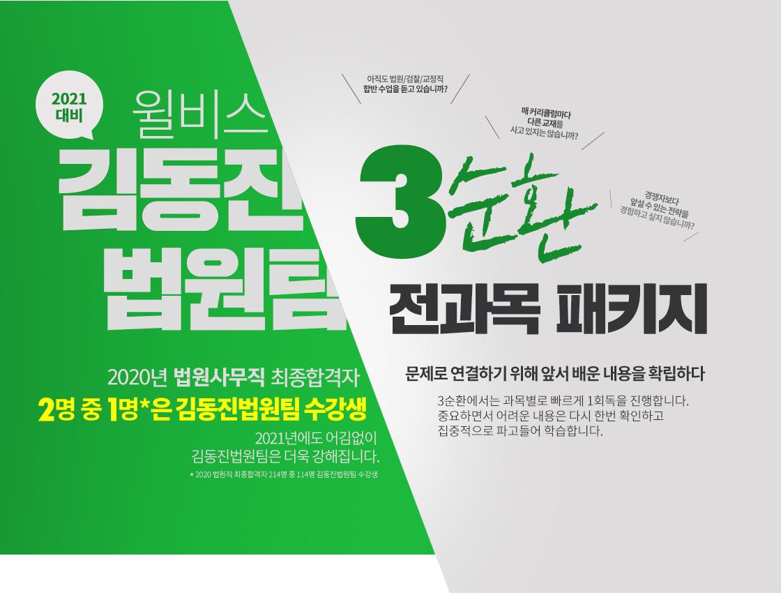 김동진 3순환 법원팀 전과목 패키지