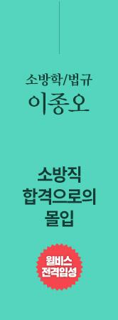 소방학/법규 이종오