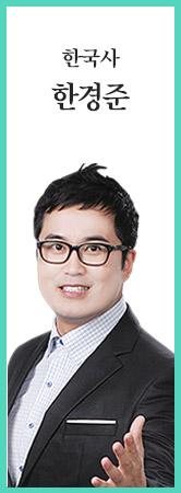 한국사 한경준