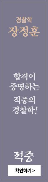 장정훈 경찰학