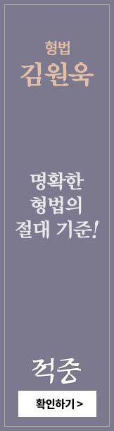 김원욱 형법