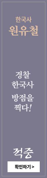 원유철 경찰한국사