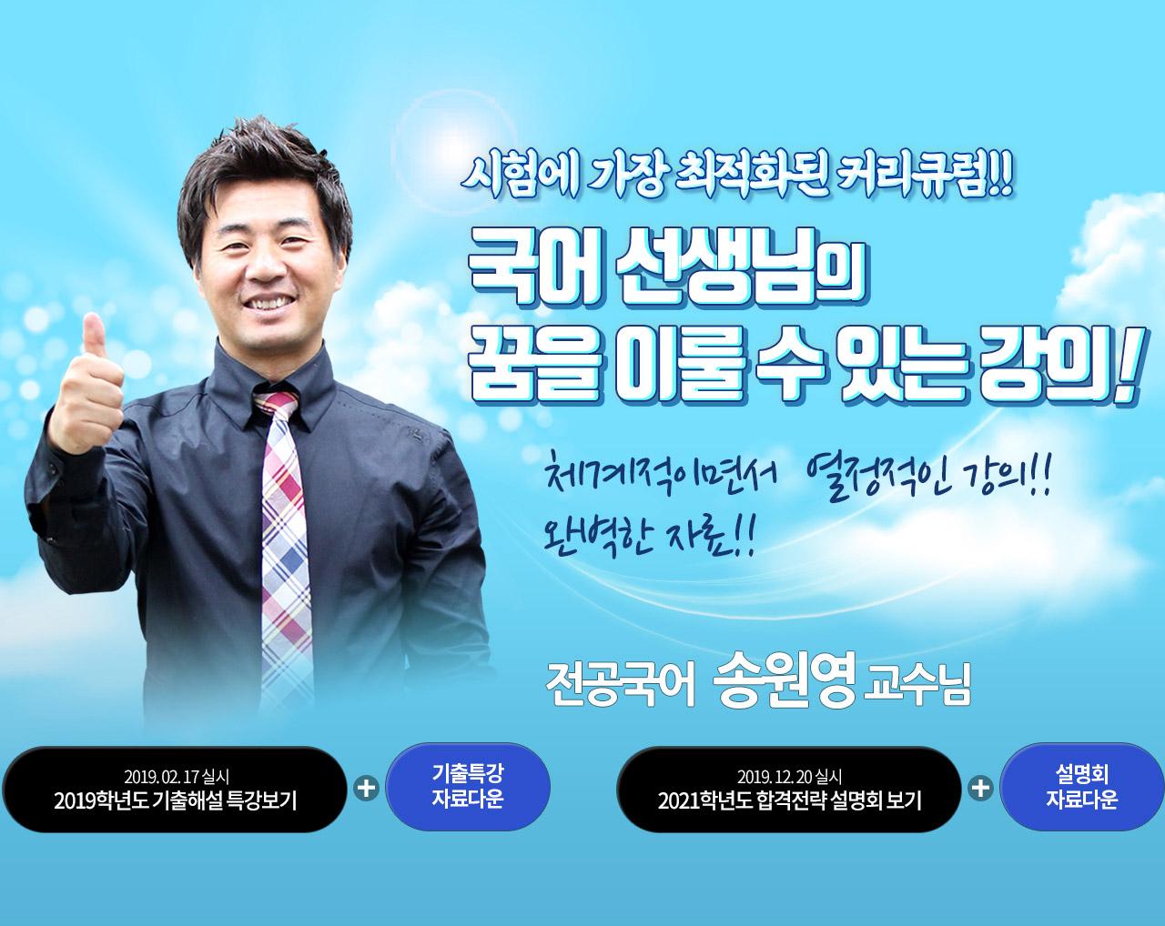 국어 송원영