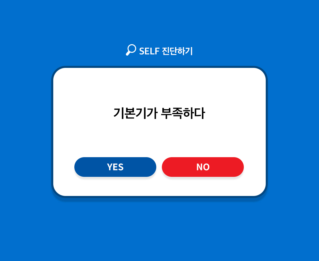 테스트 yes or no