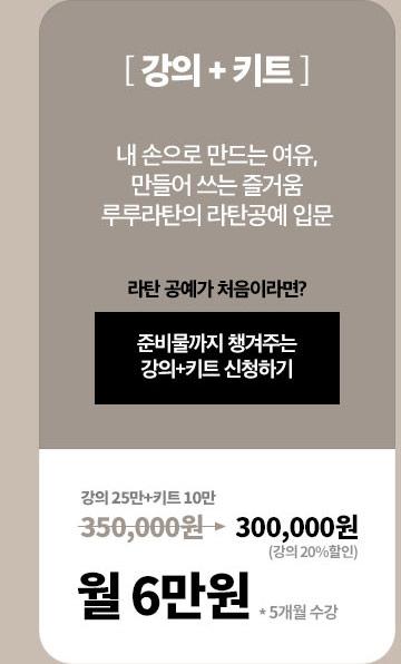 강의+키트 사전예약