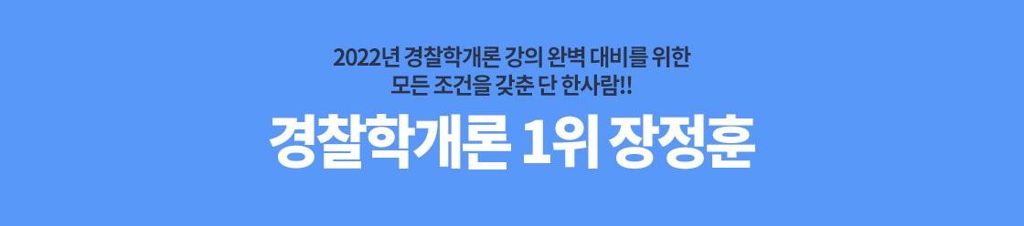 경찰학개론 1위 장정훈