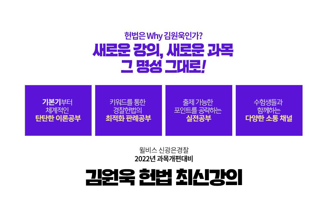 김원욱 헌법