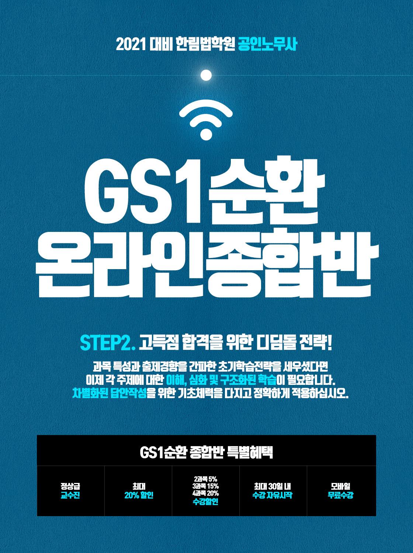 GS1순환 온라인종합반