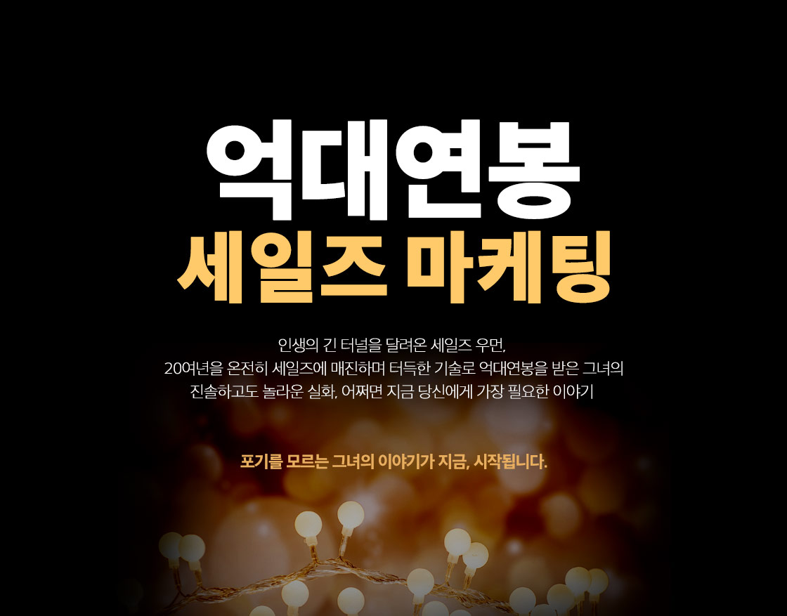 억대연봉 세일즈 마케팅