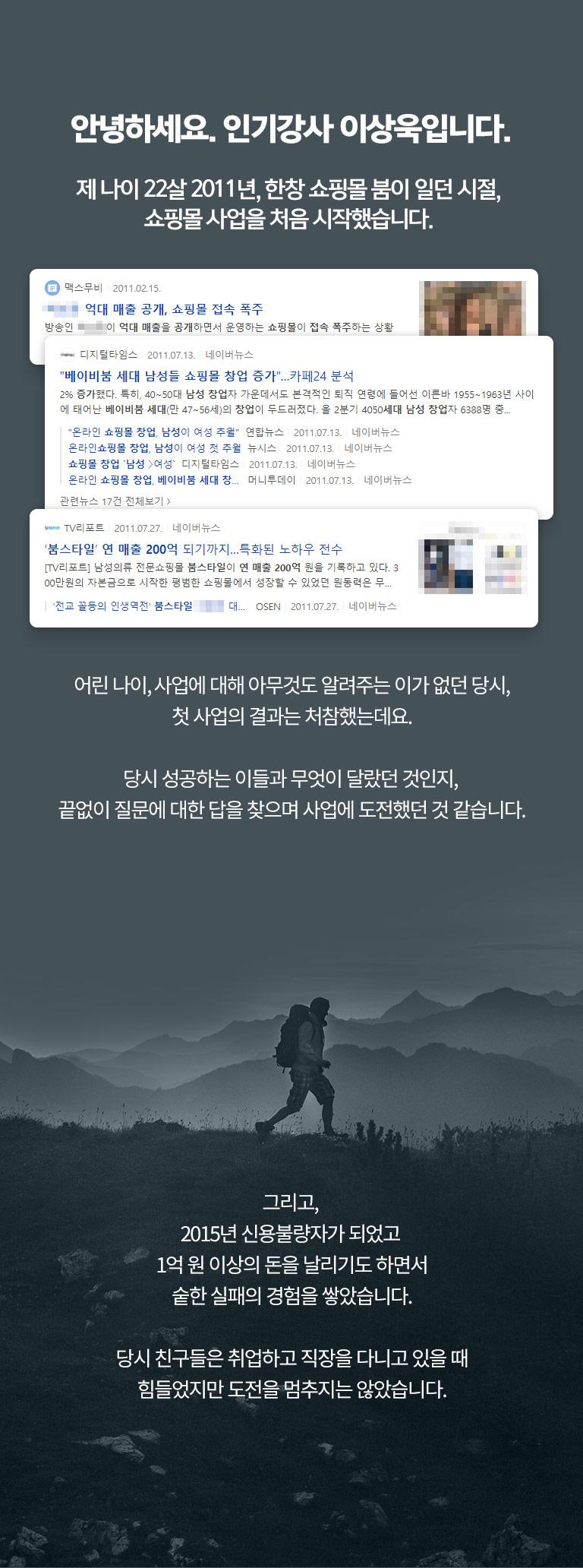 마케팅 1% 전문가 권혁중
