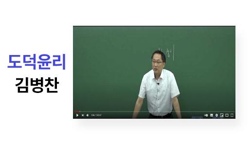 도덕윤리 김병찬