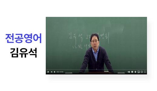 전공영어 김유석