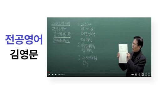 영어학 김영문