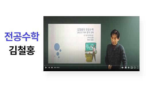 진공수학 김철홍